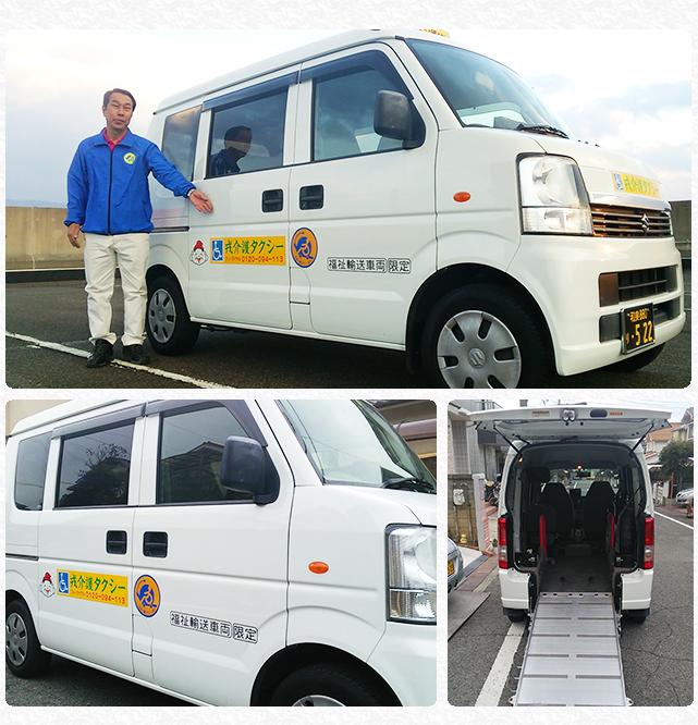 熊取町の戎介護タクシー車両案内
